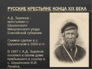 А.Д. Зырянов - крестьянин с. Шушенского Минусинского уезда Енисейской губерни