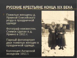 Пожилые женщины д. Яркиной Енисейского уезда в праздничной одежде Фотограф не