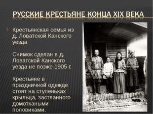 Крестьянская семья из д. Ловатской Канского уезда Снимок сделан в д. Ловатско