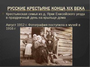 Крестьянская семья из д. Ярки Енисейского уезда в праздничный день на крыльце