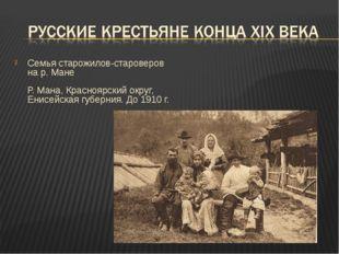 Семья старожилов-староверов на р. Мане Р. Мана, Красноярский округ, Енисейска