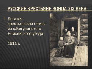 Богатая крестьянская семья из с.Богучанского Енисейского уезда 1911 г.