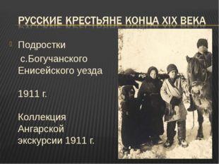 Подростки с.Богучанского Енисейского уезда 1911 г. Коллекция Ангарской экскур