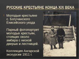 Молодые крестьяне с. Богучанского Енисейского уезда Парный фотопортрет молоды