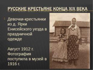 Девочки-крестьянки из д. Ярки Енисейского уезда в праздничной одежде Август 1