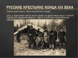 Группа крестьян д. Ярки Енисейского уезда 1911 г. Крестьяне сняты около саней