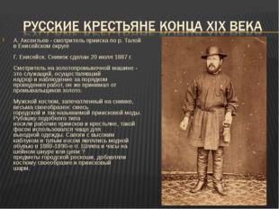 А. Аксентьев - смотритель прииска по р. Талой в Енисейском округе Г. Енисейск