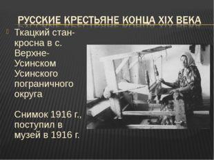 Ткацкий стан-кросна в с. Верхне-Усинском Усинского пограничного округа Снимок