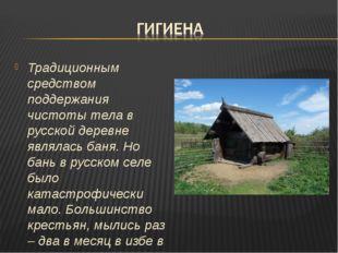 Традиционным средством поддержания чистоты тела в русской деревне являлась ба