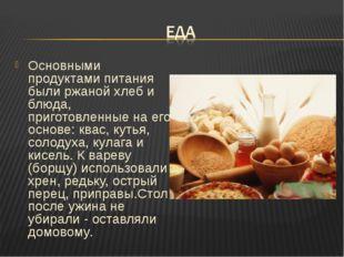 Основными продуктами питания были ржаной хлеб и блюда, приготовленные на его