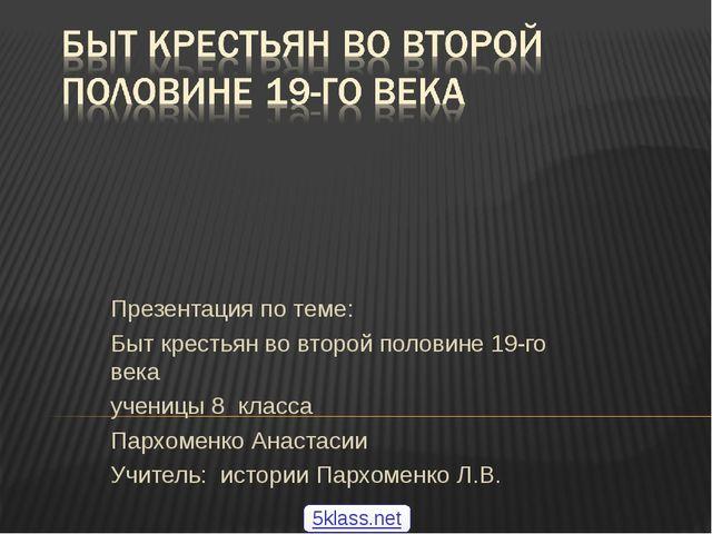 Презентация по теме: Быт крестьян во второй половине 19-го века ученицы 8 кла...