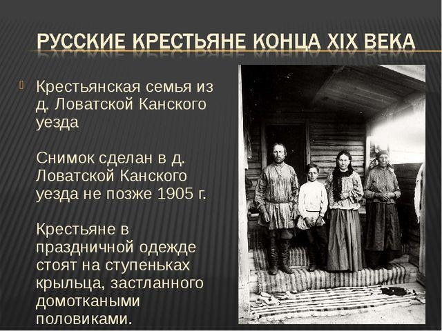 Крестьянская семья из д. Ловатской Канского уезда Снимок сделан в д. Ловатско...