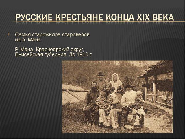 Семья старожилов-староверов на р. Мане Р. Мана, Красноярский округ, Енисейска...
