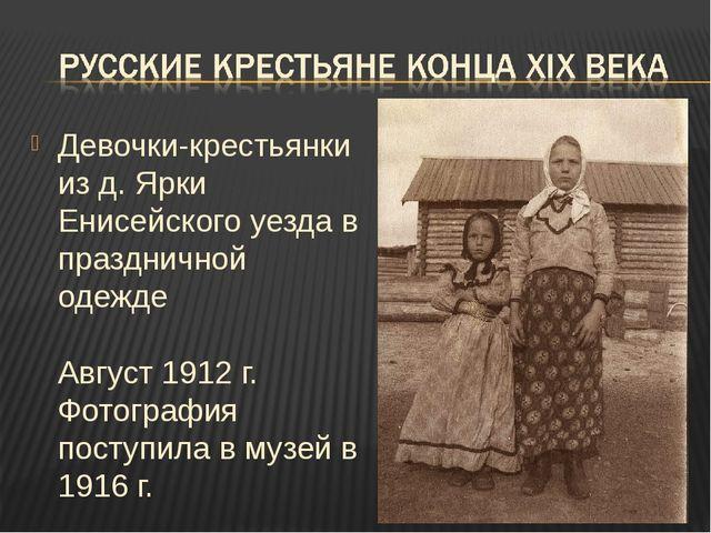 Девочки-крестьянки из д. Ярки Енисейского уезда в праздничной одежде Август 1...