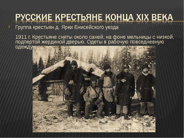Группа крестьян д. Ярки Енисейского уезда 1911 г. Крестьяне сняты около саней...
