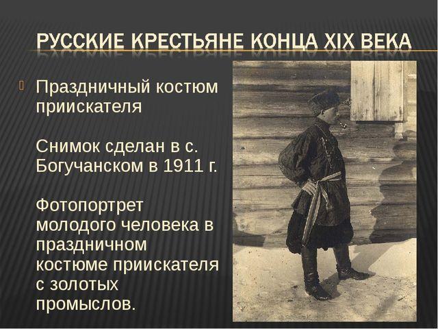 Праздничный костюм приискателя Снимок сделан в с. Богучанском в 1911 г. Фотоп...