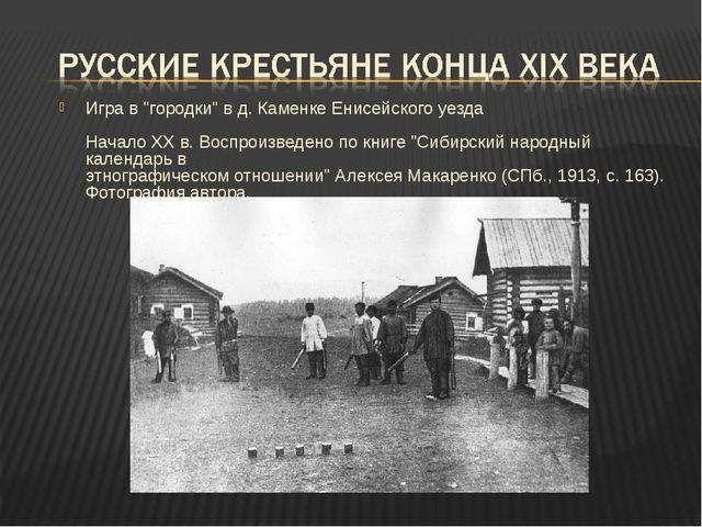 """Игра в """"городки"""" в д. Каменке Енисейского уезда Начало ХХ в. Воспроизведено п..."""