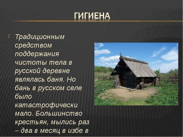 Традиционным средством поддержания чистоты тела в русской деревне являлась ба...