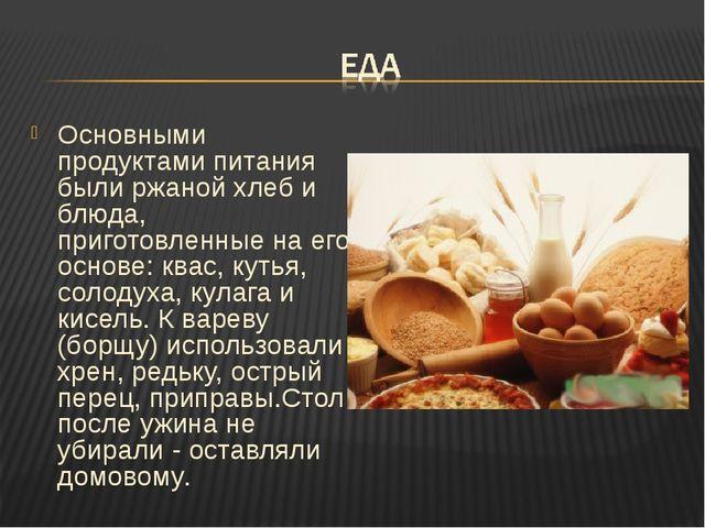 Основными продуктами питания были ржаной хлеб и блюда, приготовленные на его...