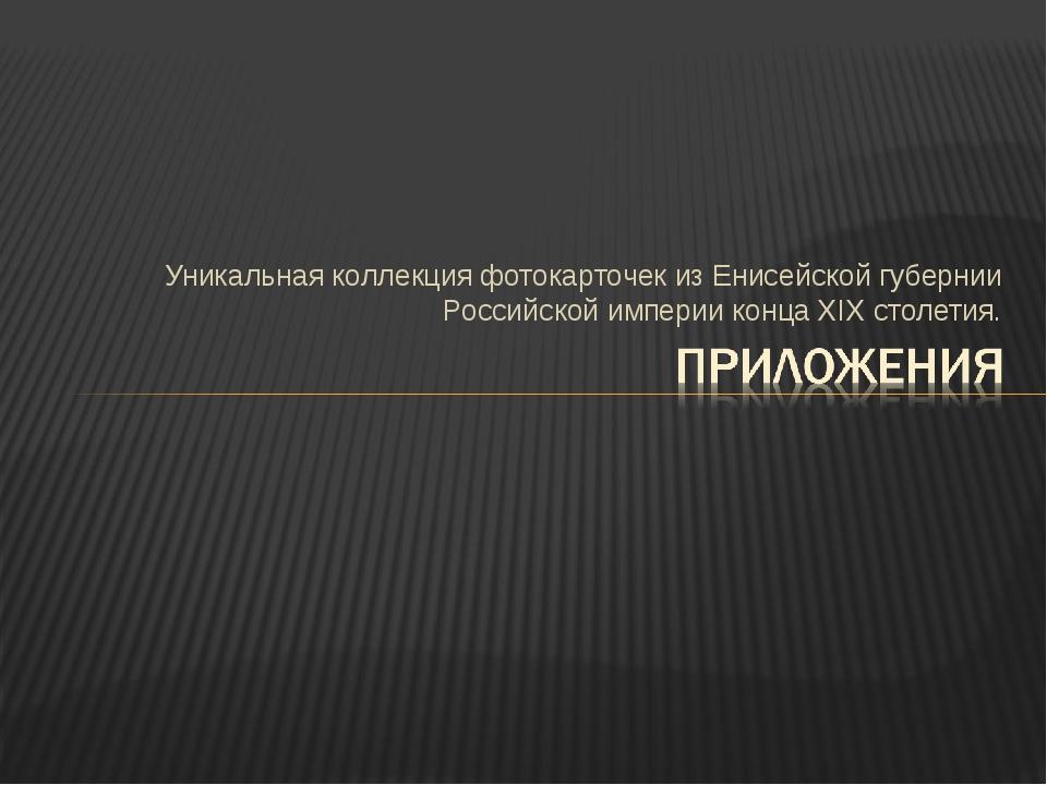 Уникальная коллекция фотокарточек из Енисейской губернии Российской империи...