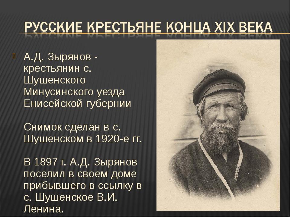 А.Д. Зырянов - крестьянин с. Шушенского Минусинского уезда Енисейской губерни...