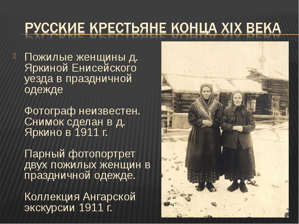 Пожилые женщины д. Яркиной Енисейского уезда в праздничной одежде Фотограф не...