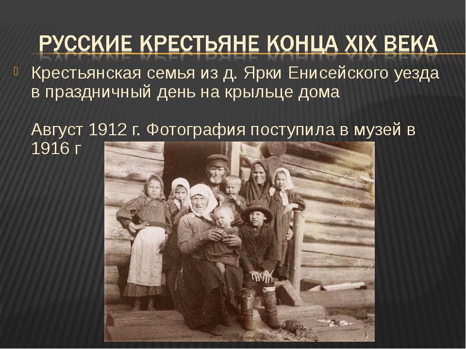 Крестьянская семья из д. Ярки Енисейского уезда в праздничный день на крыльце...