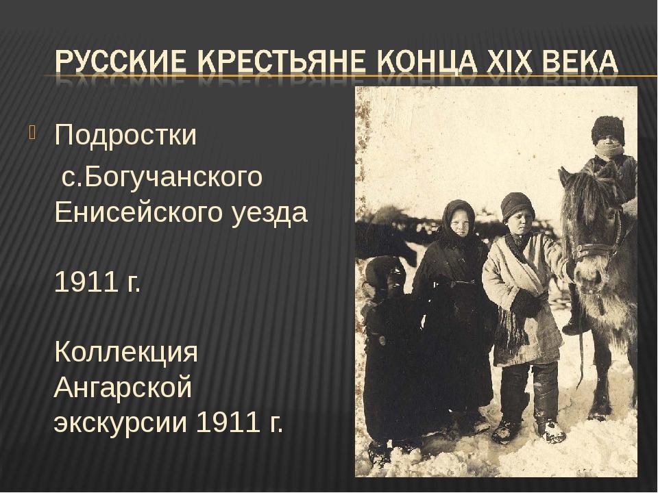 Подростки с.Богучанского Енисейского уезда 1911 г. Коллекция Ангарской экскур...