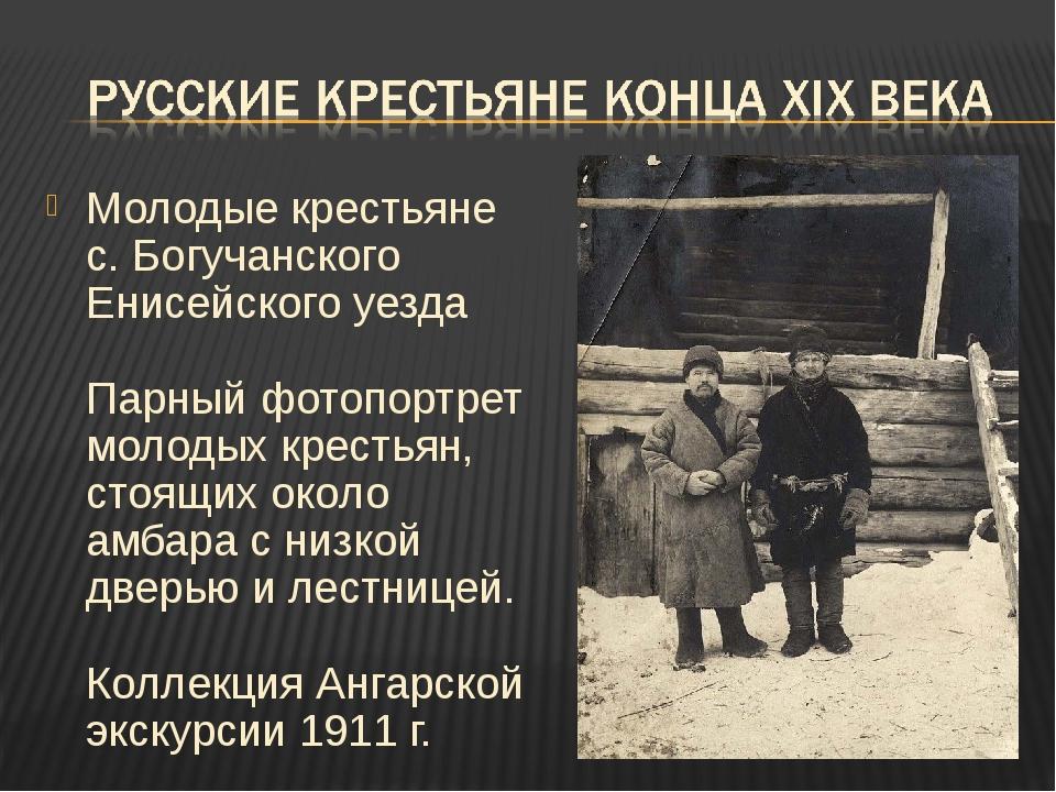 Молодые крестьяне с. Богучанского Енисейского уезда Парный фотопортрет молоды...