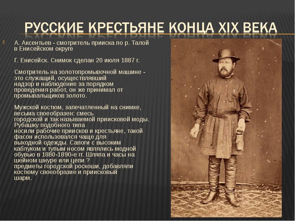 А. Аксентьев - смотритель прииска по р. Талой в Енисейском округе Г. Енисейск...