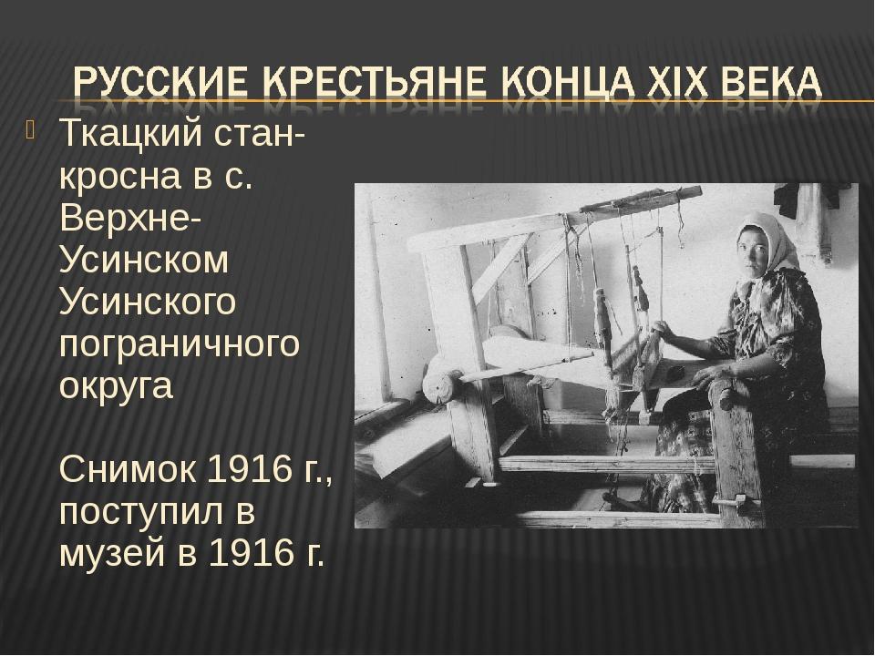 Ткацкий стан-кросна в с. Верхне-Усинском Усинского пограничного округа Снимок...