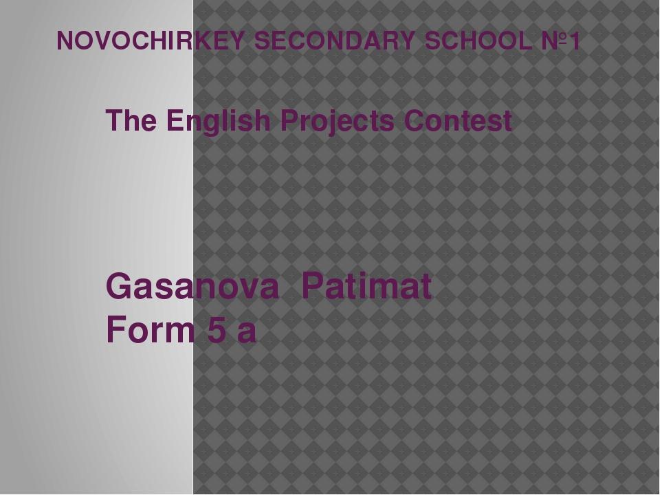 NOVOCHIRKEY SECONDARY SCHOOL №1 The English Projects Contest Gasanova Patimat...
