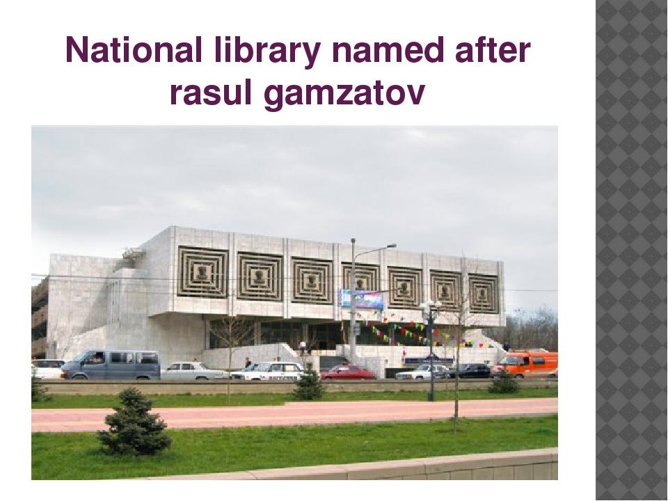 National library named after rasul gamzatov
