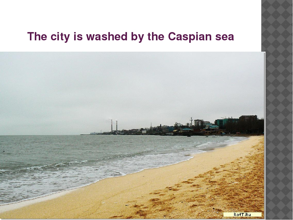 The city is washed by the Caspian sea