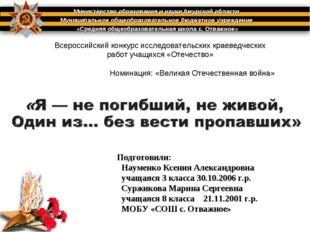 Министерство образования и науки Амурской области Муниципальное общеобразоват