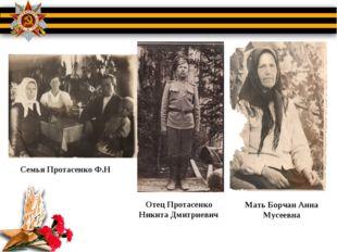 Семья Протасенко Ф.Н Отец Протасенко Никита Дмитриевич Мать Борчан Анна Мусее