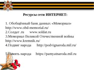 Ресурсы сети ИНТЕРНЕТ: Обобщённый банк данных «Мемориал» http://www.obd-memor