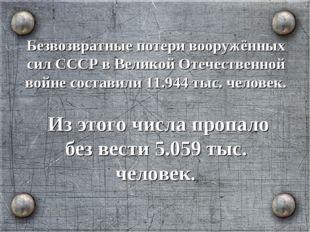 Безвозвратные потери вооружённых сил СССР в Великой Отечественной войне соста