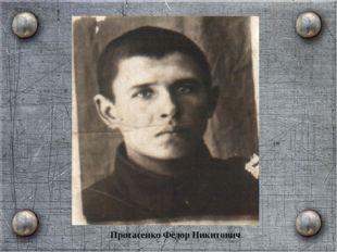 Протасенко Фёдор Никитович