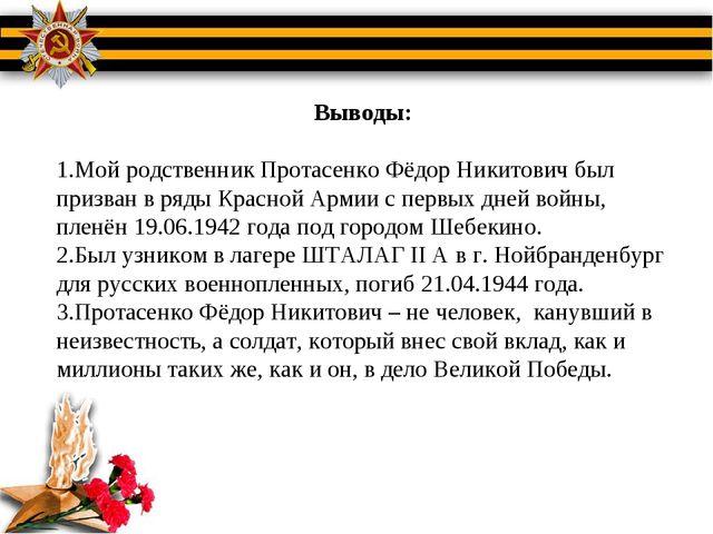 Выводы: Мой родственник Протасенко Фёдор Никитович был призван в ряды Красной...