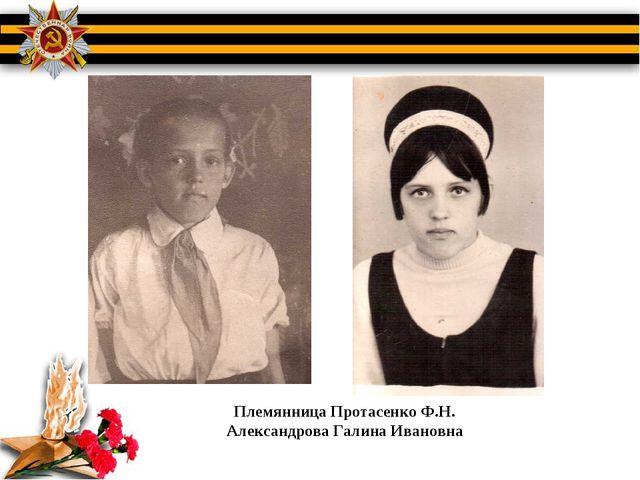 Племянница Протасенко Ф.Н. Александрова Галина Ивановна