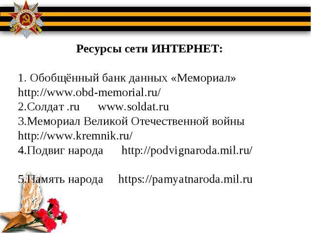 Ресурсы сети ИНТЕРНЕТ: Обобщённый банк данных «Мемориал» http://www.obd-memor...