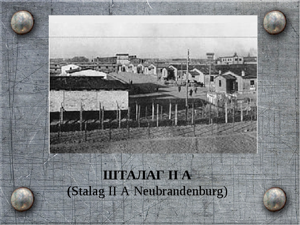 ШТАЛАГ II A (Stalag II A Neubrandenburg)