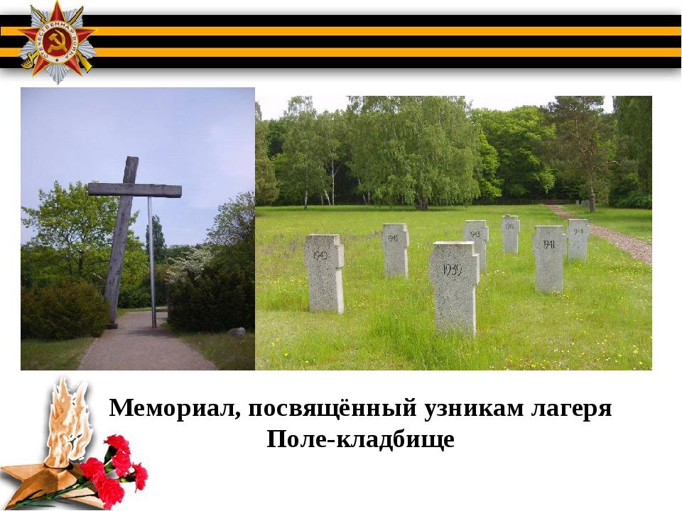 Мемориал, посвящённый узникам лагеря Поле-кладбище