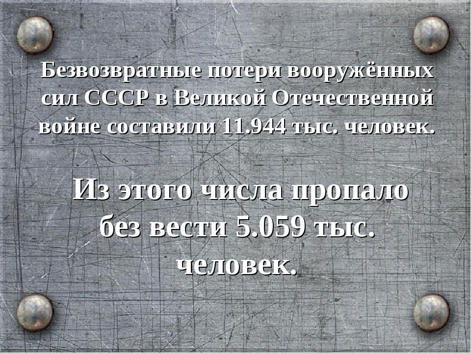 Безвозвратные потери вооружённых сил СССР в Великой Отечественной войне соста...