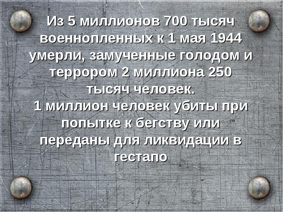 Из 5 миллионов 700 тысяч военнопленных к 1 мая 1944 умерли, замученные голодо...