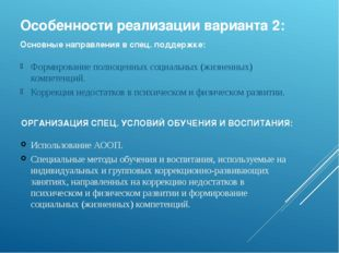 Основные направления в спец. поддержке: Формирование полноценных социальных (