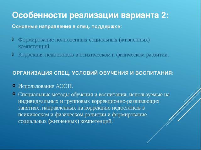 Основные направления в спец. поддержке: Формирование полноценных социальных (...
