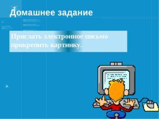 Домашнее задание Прислать электронное письмо прикрепить картинку.