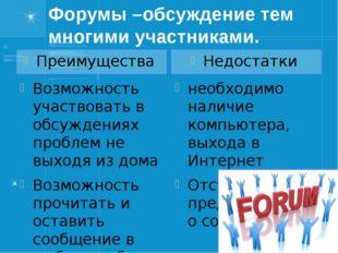Форумы –обсуждение тем многими участниками. Возможность участвовать в обсужде